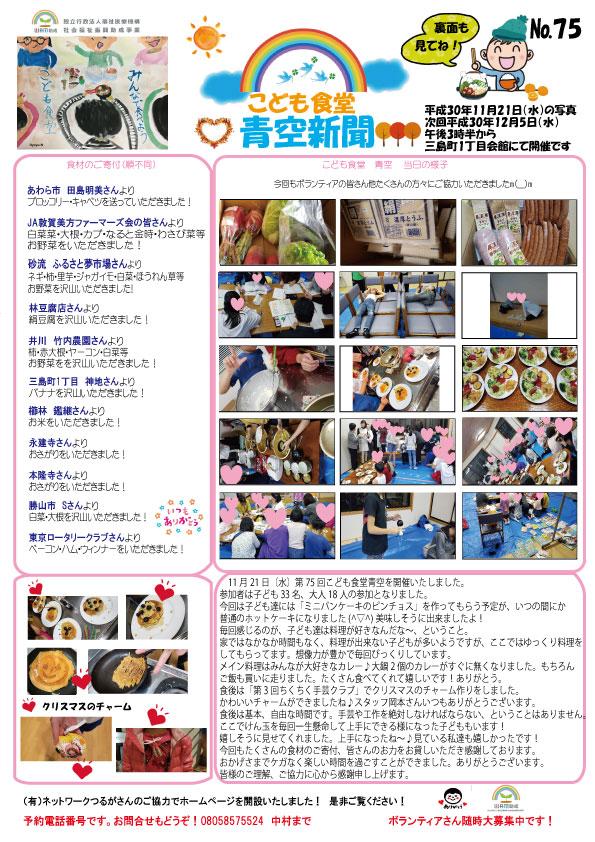青空新聞75号