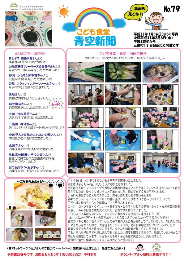 青空新聞79号