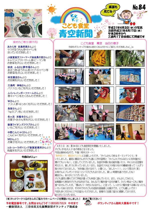 青空新聞84号