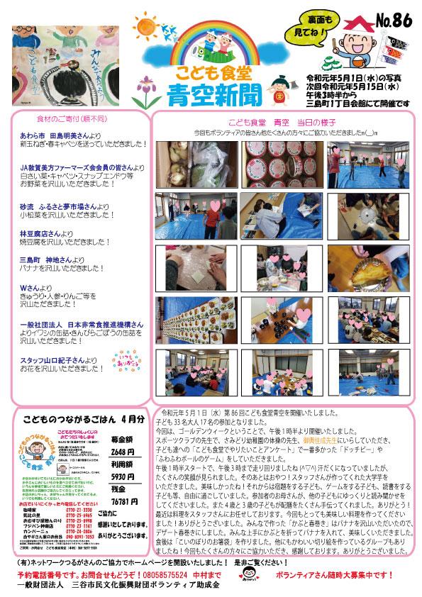 青空新聞86号