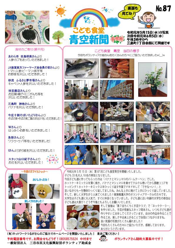 青空新聞87号