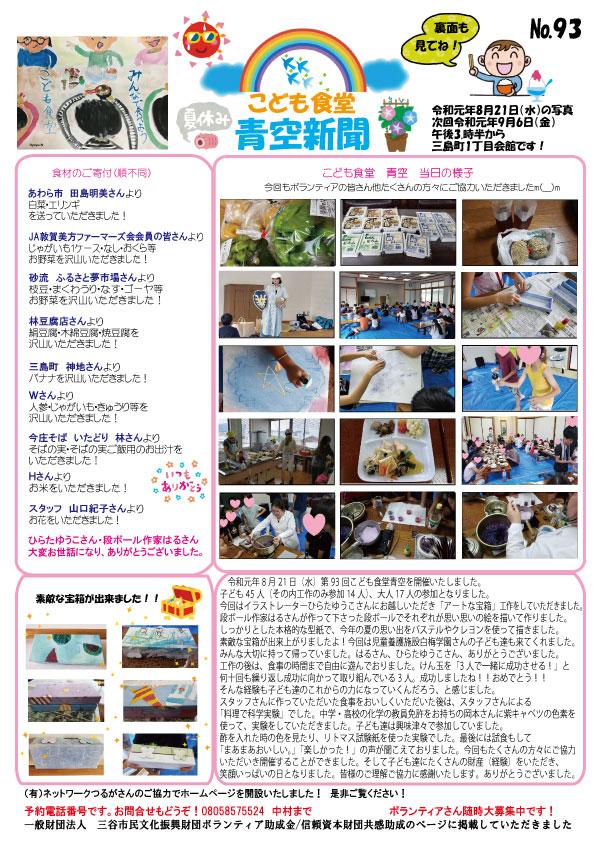 青空新聞93号