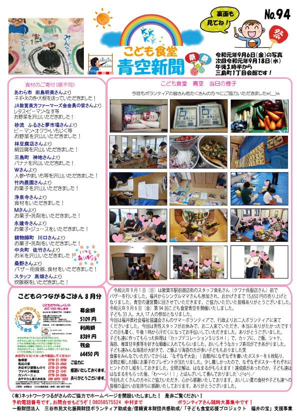 青空新聞94号