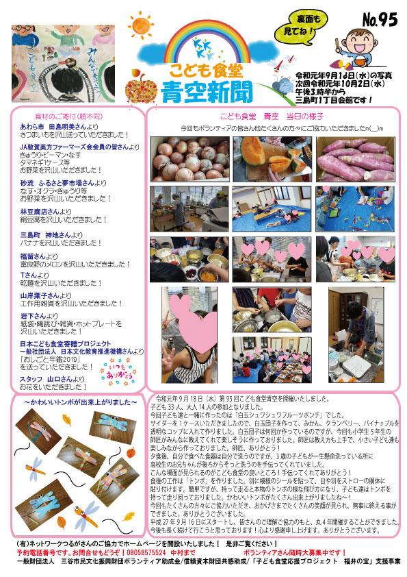 青空新聞95号