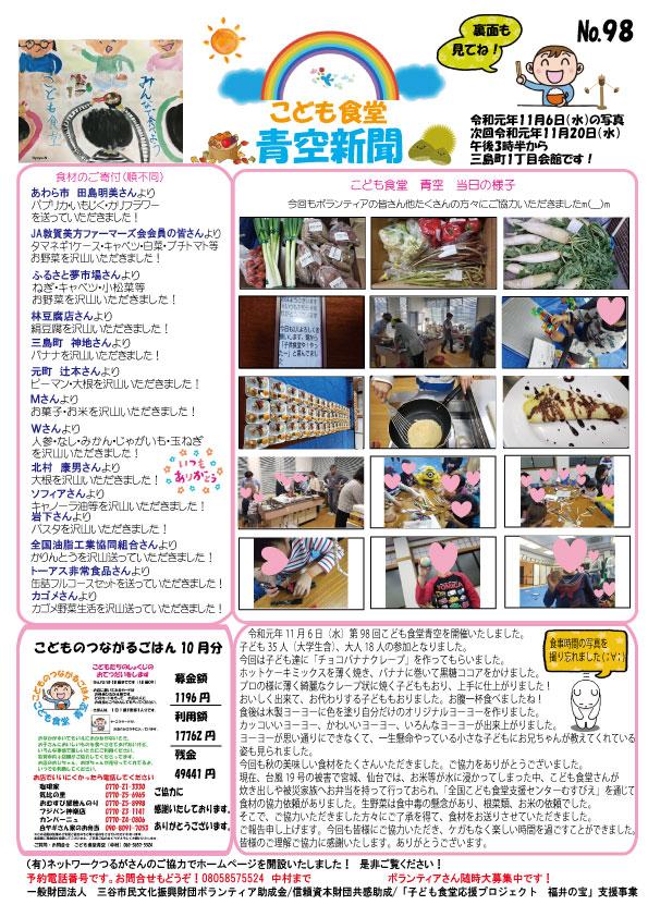 青空新聞98号