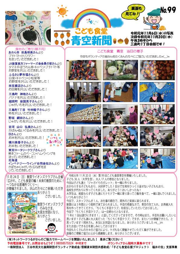 青空新聞99号