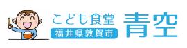 こども食堂青空 あおぞら 福井県敦賀市 ひとりでごはんをたべてない?おじちゃん、おばちゃんといっしょにりょうりをつくってたべましょう。みんなでつくって、みんなでたべよう。あつまっていっしょにごはんをたべる。ひとりじゃなくて、みんなでたべる。つくったひとも、いっしょにたべる。そんなばしょです。